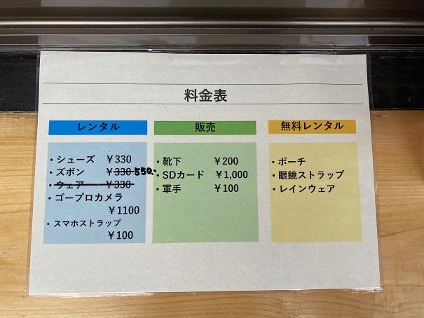 四万十川ジップライン 料金表