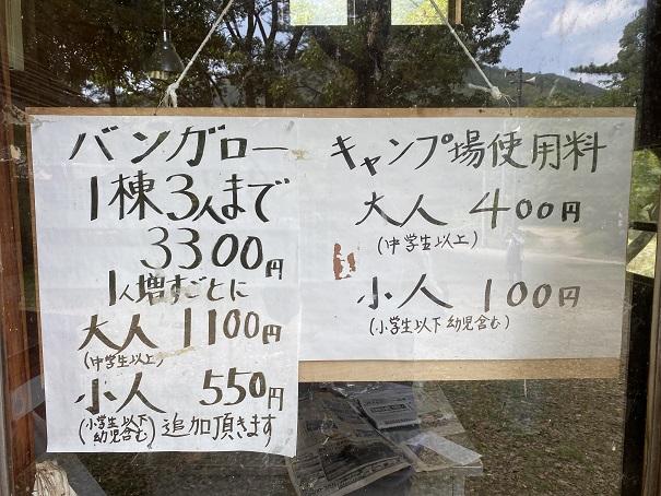 三島キャンプ場料金