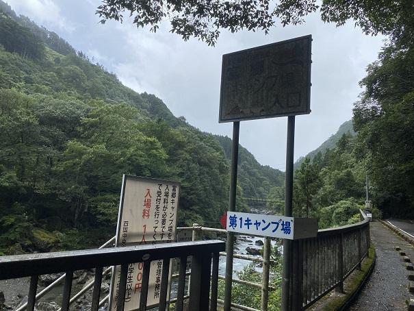 富郷キャンプ場 入口