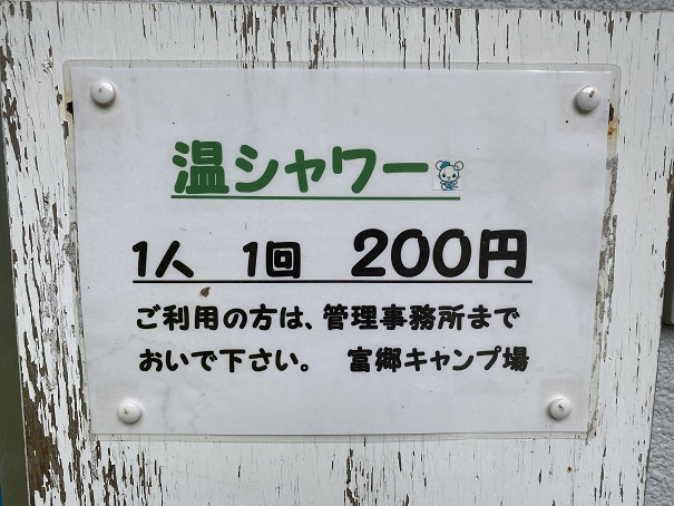 富郷キャンプ場 温シャワー料金