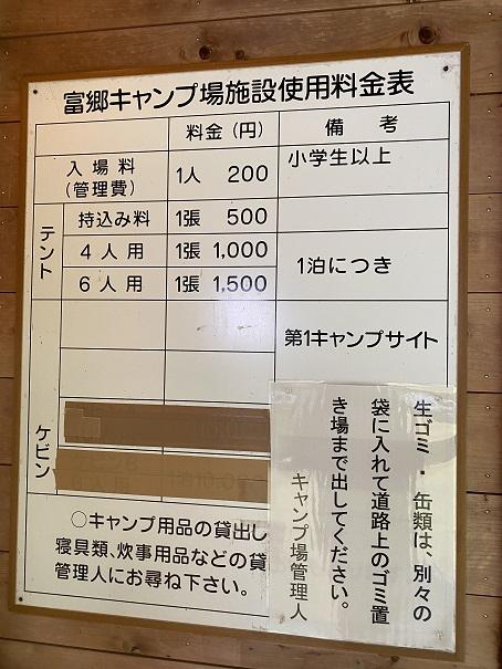 富郷キャンプ場 使用料