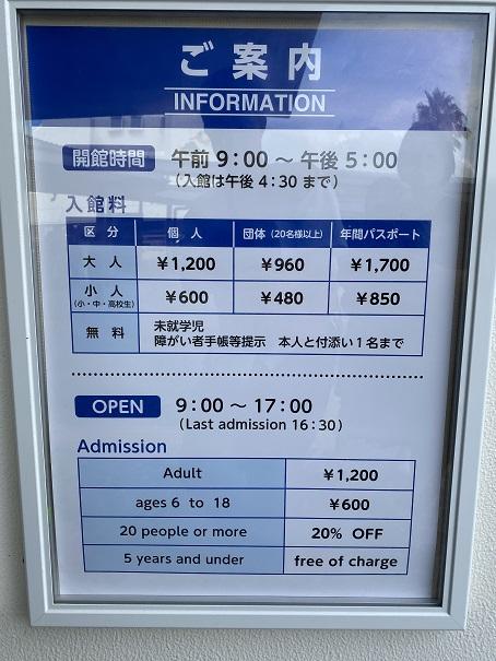 足摺海洋館SATOUMI 入場料