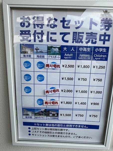 足摺海洋館SATOUMIお得なセット割