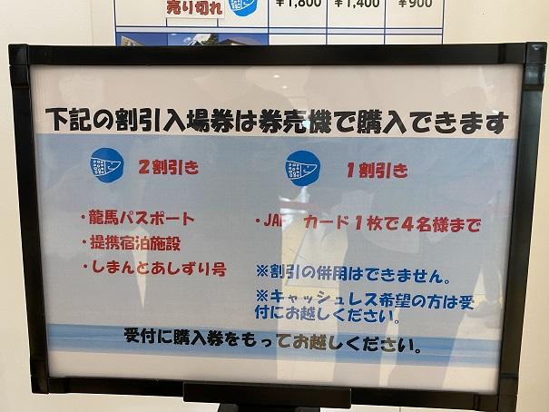 新・足摺海洋館SATOUMI 割引