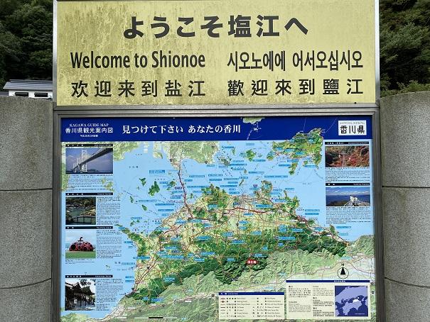 塩江 位置地図