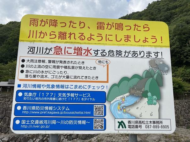 香東川 増水注意