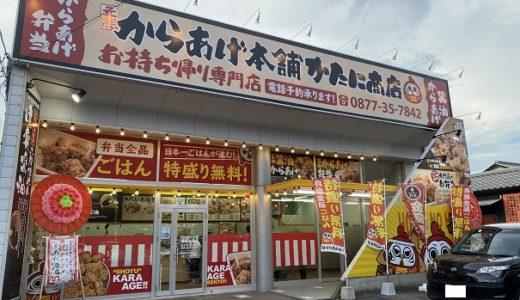 からあげ本舗 かたに商店 店内手仕込み 宇多津町 2020年8月オープン