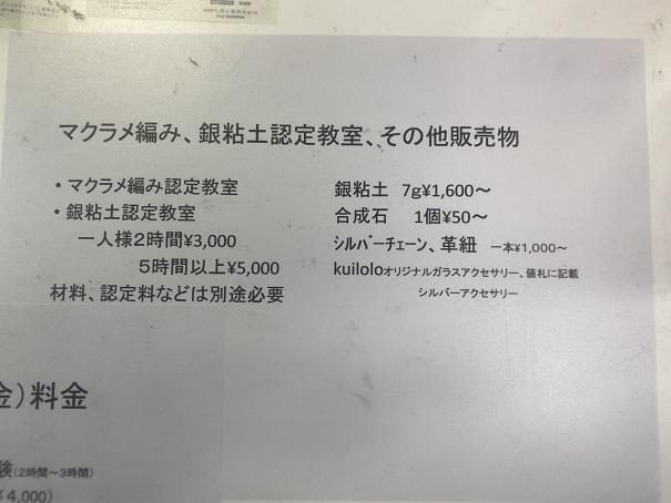 atelier fumufumu(アトリエフムフム)体験教室2
