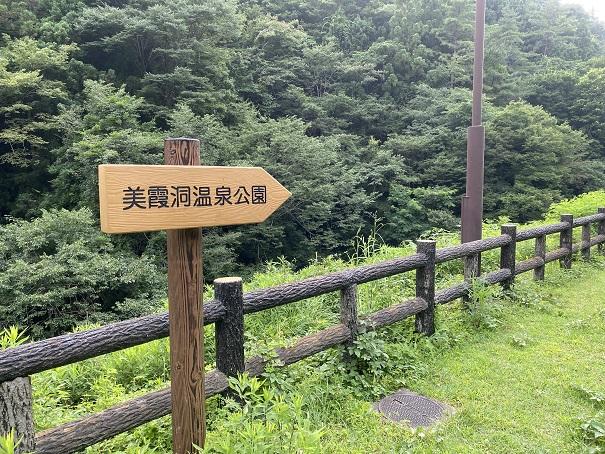 みかど温泉公園