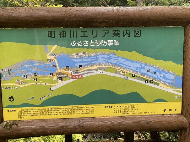 明神川 案内図