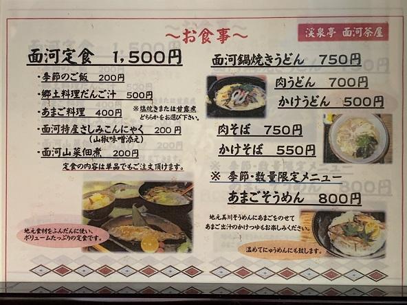 面河茶屋 メニュー1