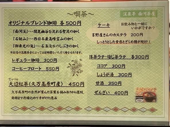 面河茶屋 メニュー2
