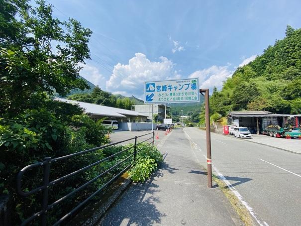 宮崎の河原キャンプ場入口の看板