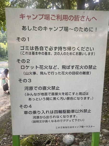 禁止事項とお願い宮崎の河原キャンプ場