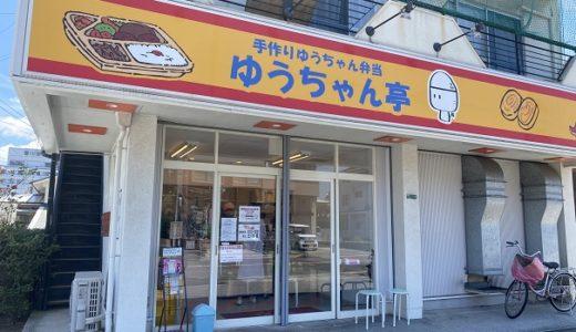 ゆうちゃん亭 おいしいリーゾナブルな手作りお弁当 丸亀市