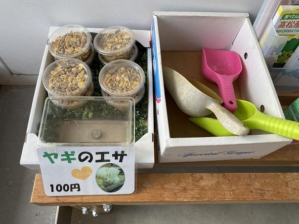 香南アグリーム ヤギの餌