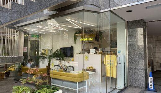 나의바나나 (ボクノバナナ)バナナジュース専門店オープン 高松市