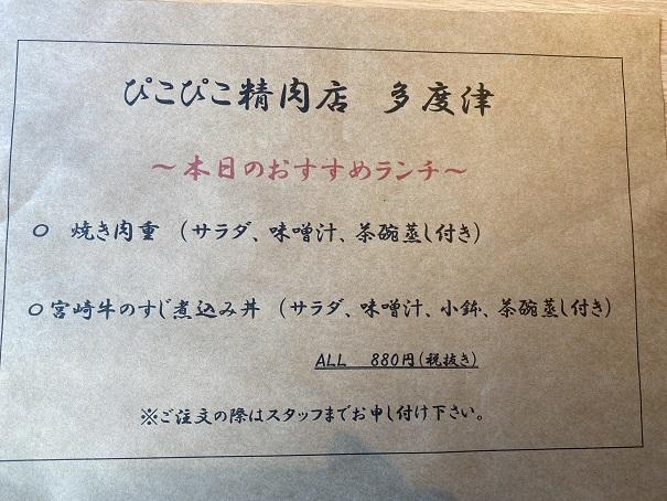 ぴこぴこ精肉店多度津 ランチメニュー2