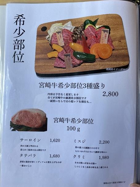 ぴこぴこ精肉店多度津 メニュー5