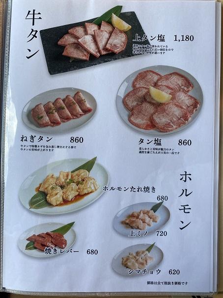 ぴこぴこ精肉店多度津 メニュー6