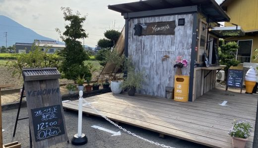 YEMONYA(いえもんや)フルーツサンド専門店 2020年7月オープン