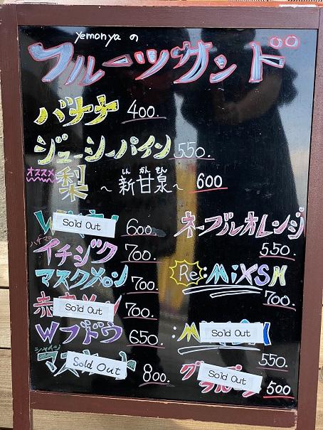 YEMONYAフルーツサンド専門店 メニュー2