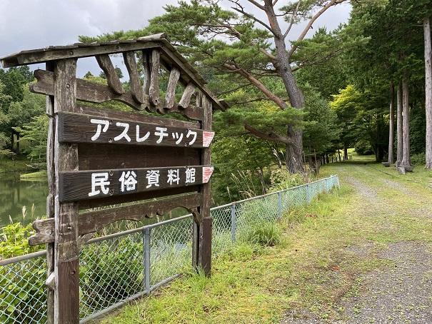 平成荘 アスレチック資料館看板