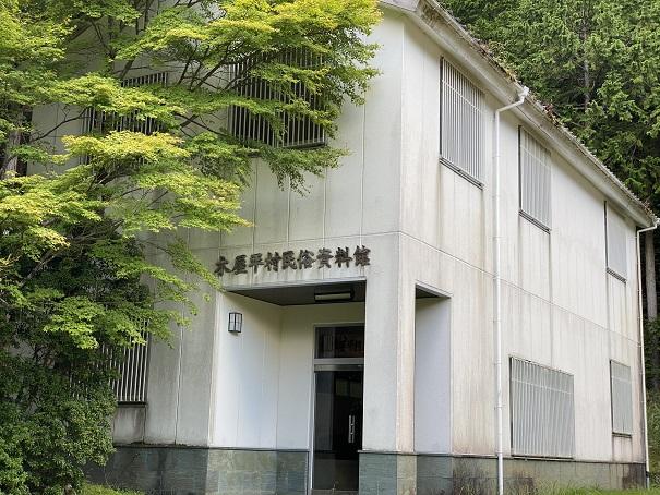 平成荘 民俗資料館2
