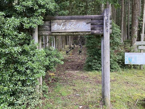 平成荘 わんぱくの森ゲート