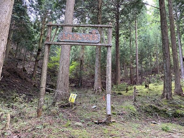 平成荘 ふれあいの森入口