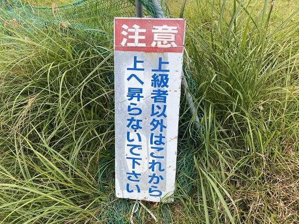 平成荘 グラススキー上級者コース看板