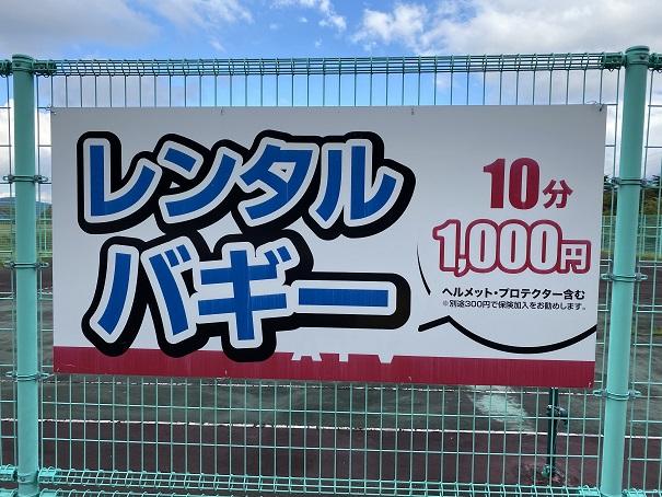 平成荘 レンタルバギー