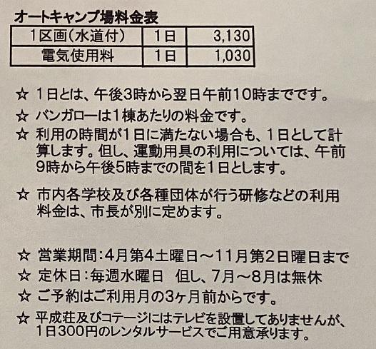 平成荘 キャンプ場料金表2