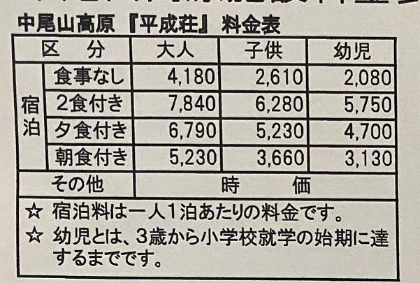 平成荘 料金表