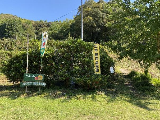 土本観光果樹園 入口