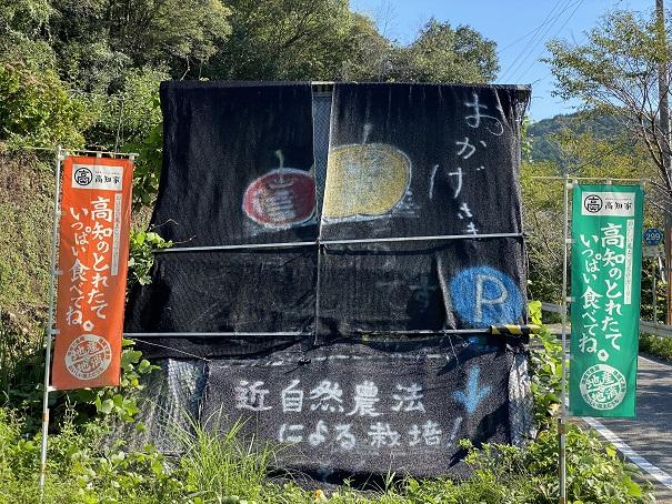 土本観光果樹園 近自然農法
