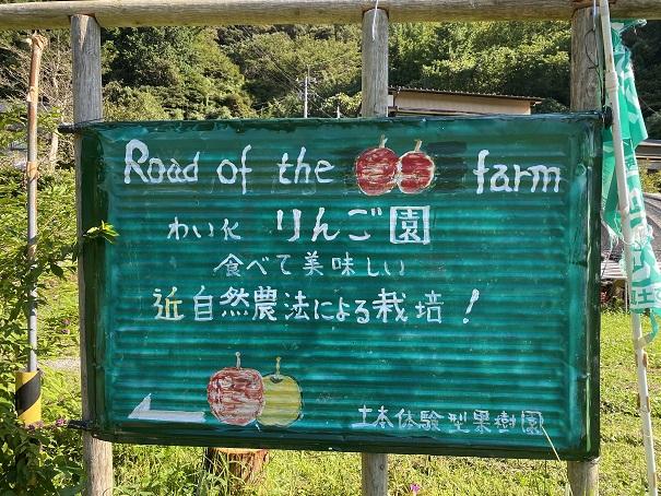 土本観光果樹園 看板