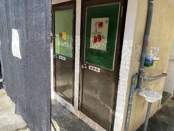 土本観光果樹園 トイレ