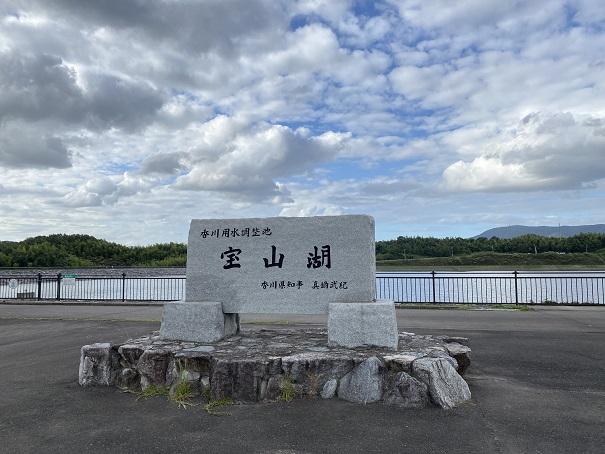 宝山湖 石碑