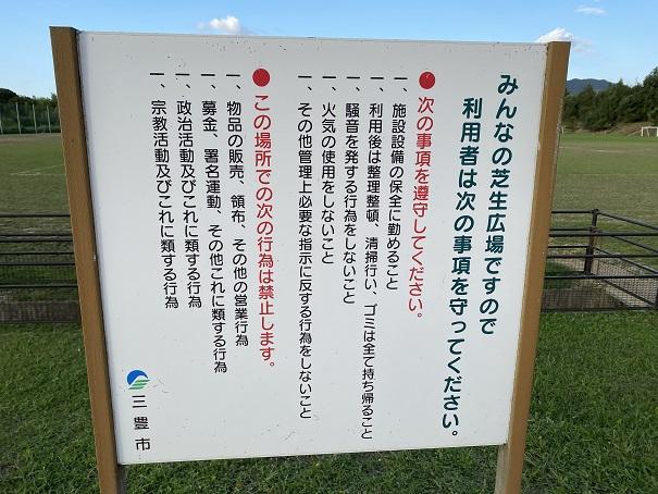 芝生広場 利用上の注意