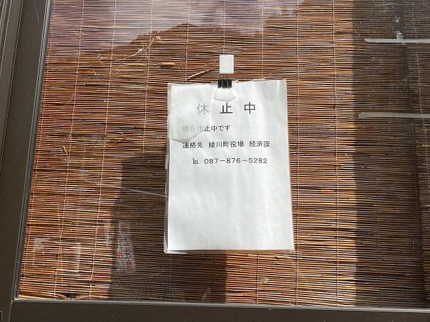 高鉢山キャンプ場 休止中