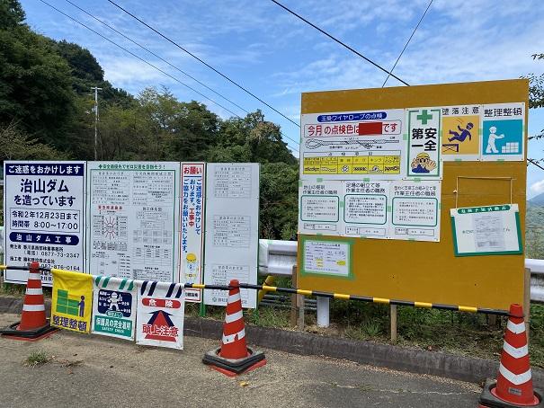 高鉢山 ダム工事