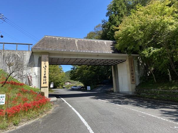 ふるさと旅行村 入口