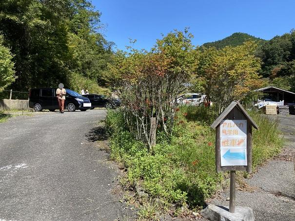 ふるさと旅行村 アルパカ駐車場