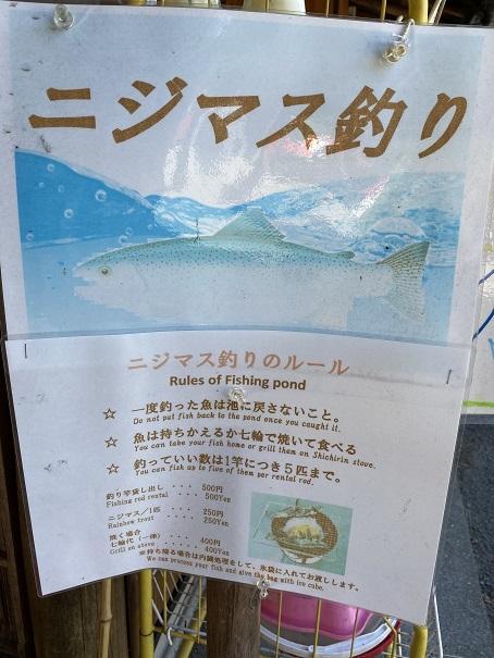 ふるさと旅行村 ニジマス釣り案内