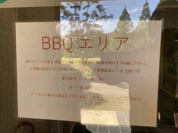 ふるさと旅行村 BBQエリアについて