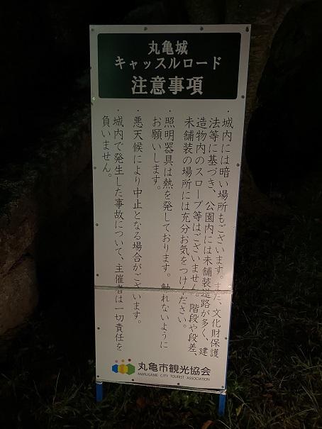 丸亀城キャッスルロード 注意事項