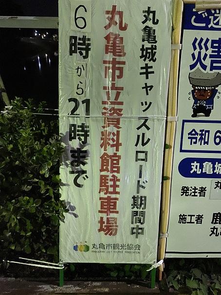 丸亀城キャッスルロード 駐車場