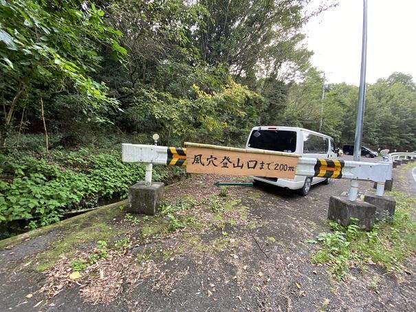 志保山の風穴 駐車場