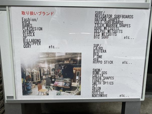 サーズデイズ徳島 取り扱いブランド